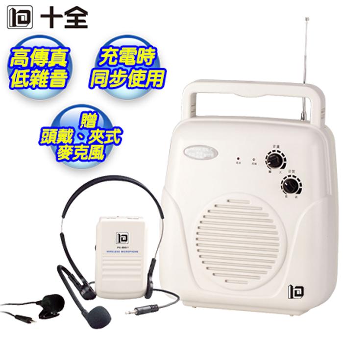 【十全】充電式手提有線/無線擴音機 PA-900
