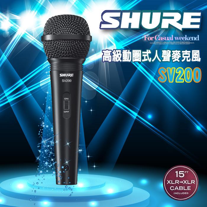 【SHURE】高級動圈式人聲麥克風 SV200