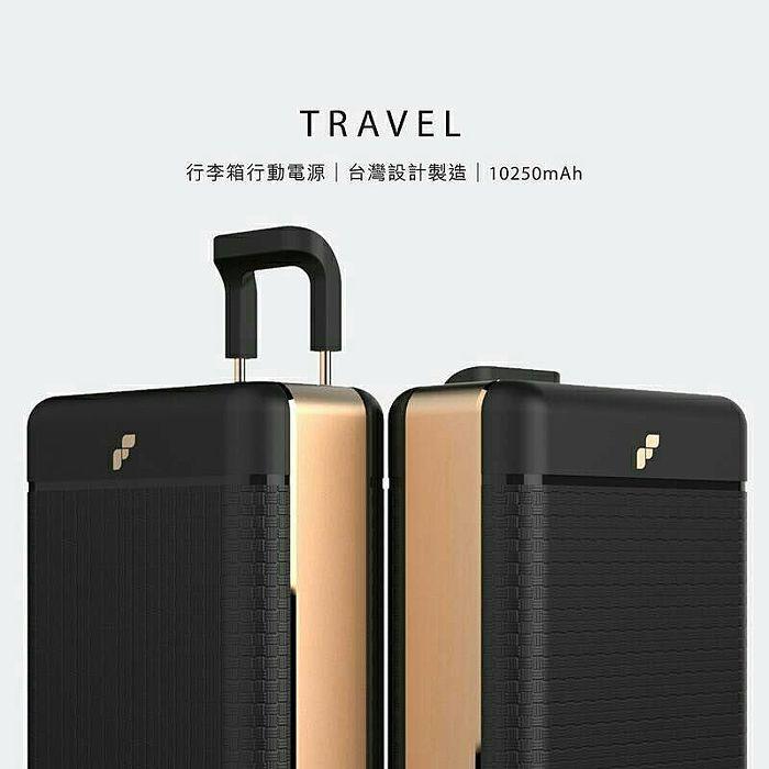 行李箱造型行動電源10250mAh(配件工坊)
