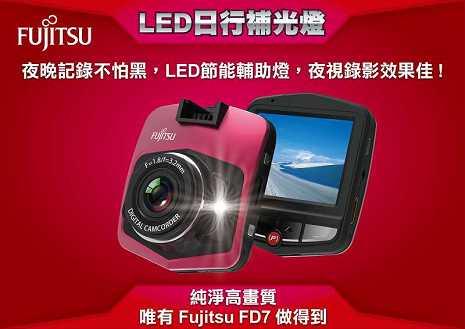 Fujitsu 日本 富士通 FD7 送16G+胎紋胎壓檢測器 行車紀錄器 停車監控 180度廣角 LED補光