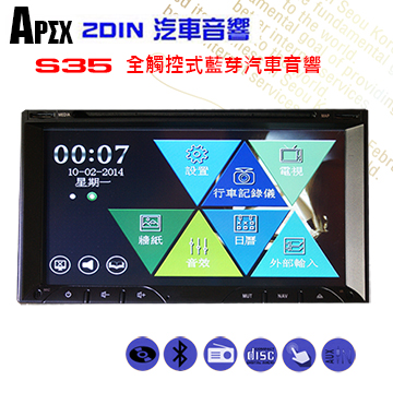 APEX S35 2DIN 藍芽觸控汽車音響