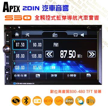 APEX S30 2DIN 藍芽導航觸控汽車音響