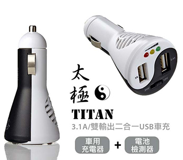 Titan太極二合一車用3.1A充電器_含電瓶電量檢測顯示器_限量回饋優惠