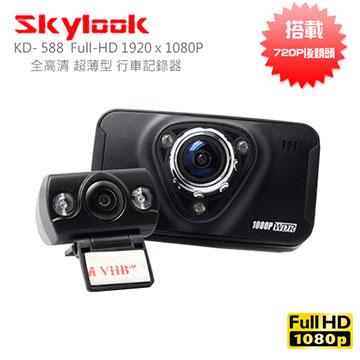 SKYLOOK  KD-588 前後鏡頭高畫質行車記錄器_後鏡頭數位720P_贈16G卡