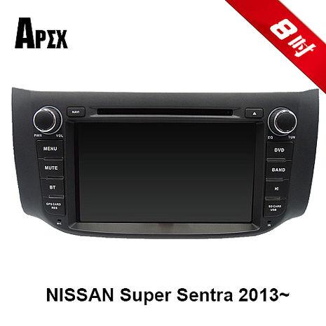 APEX NISSAN Super SENTRA專用 手機連動版藍芽導航電容式觸控汽車音響