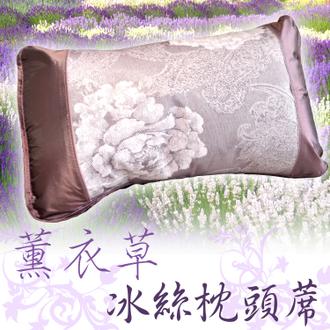 【Jenny Silk】薰衣草冰絲蓆枕頭蓆.枕頭套.質地柔軟.雪藤工藝-特價