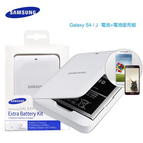 SAMSUNG GALAXY S4 i9500 / J N075 原廠 電池+電池座充組(盒裝)