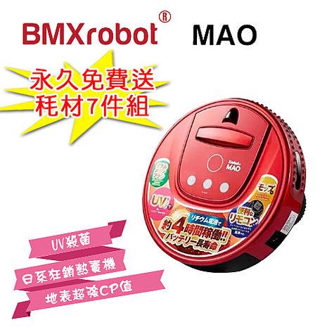 日本 BMXrobot MAO自動回充HEPA掃地機器人(紅色)