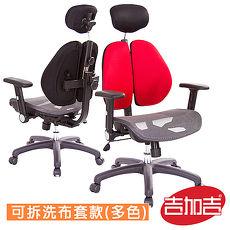 吉加吉 雙背網座 智慧電腦椅 TW~2996 C^(四色^)