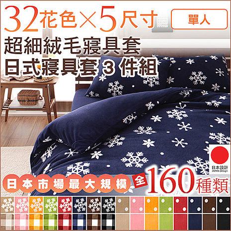 吉加吉 超細絨毛寢具套 日式3件組 JB-3648 (單人床組)