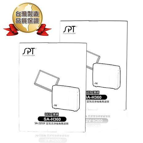 尚朋堂 空氣清淨機SA-2203C-H2/SA-2255F/SA-2258DC專用強效HEPA濾網SA-H360(2盒)