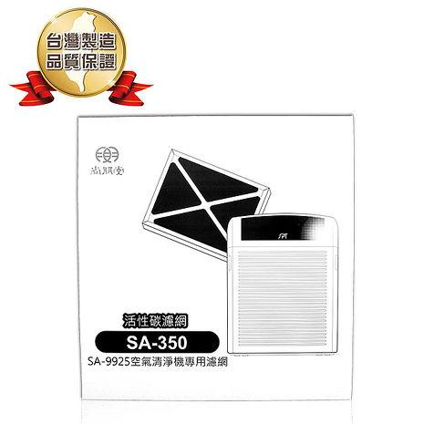 尚朋堂 空氣清淨機SA-9925/SA-9955U 專用活性碳濾網SA-350
