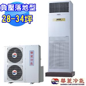 【華菱】28-34坪負壓式落地箱型一對一冷氣DT-1500VFN/BFG-150PV(含基本安裝)