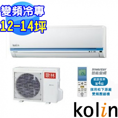 【Kolin歌林】12-14坪變頻冷專一對一KDC-63201/KSA-632DC01(含基本安裝)