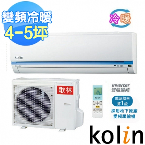 【Kolin歌林】4-5坪變頻冷暖一對一KDV-25201/KSA-252DV01(含基本安裝)