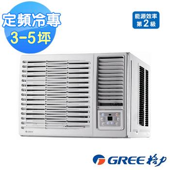 【GREE 格力】3-5坪 R410 定頻右吹式窗型冷氣 GWF-28C(含基本安裝)