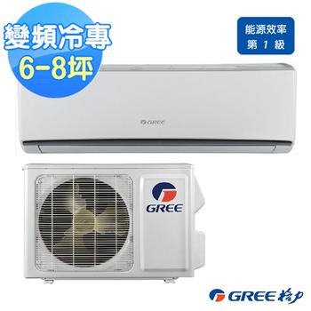 【GREE 格力】6-8坪變頻冷專精品分離式冷氣GSDQ-41CO/GSDQ-41CI(含基本安裝)