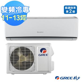 【GREE 格力】11-13坪變頻冷專精品分離式冷氣GSDQ-72CO/GSDQ-72CI(含基本安裝)