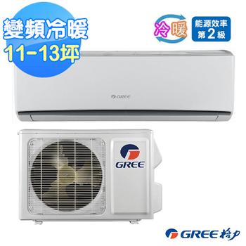 【GREE 格力】11-13坪變頻冷暖精品分離式冷氣GSDQ-72HO/GSDQ-72HI(含基本安裝)