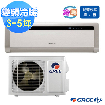 【GREE 格力】3-5坪 變頻冷暖豪華分離式冷氣GSD-26HO/GSD-26HI(含基本安裝)