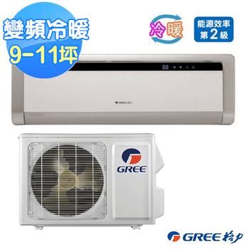 【GREE 格力】9-11坪 變頻冷暖豪華分離式冷氣GSD-61HO/GSD-61HI(含基本安裝)