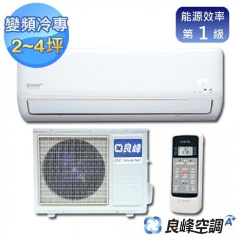 【良峰】2-4坪DC變頻冷專FXI-232CM/FXO-232CM(含基本安裝)