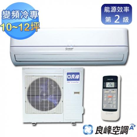 【良峰】10-12坪DC變頻冷專FXI-722CM/FXO-722CM(含基本安裝)
