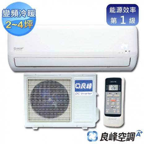【良峰】2-4坪 DC變頻冷暖FXI-232HM/FXO-232HM(含基本安裝)