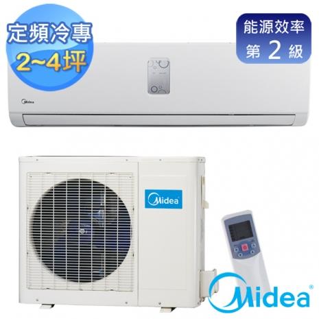 【Midea美的】2-4坪高能效定頻分離式冷專(MK-08SA+MG08DA)含基本安裝