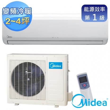 【Midea美的】2-4坪一對一變頻冷暖MVC-08HA/MVS-08HA(含基本安裝)