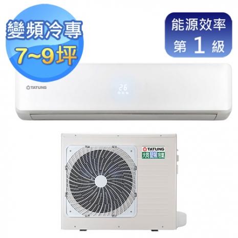 【TATUNG大同】柔光系列7-9坪變頻冷專R-502DDHN+FT-502DDHN(含基本安裝)