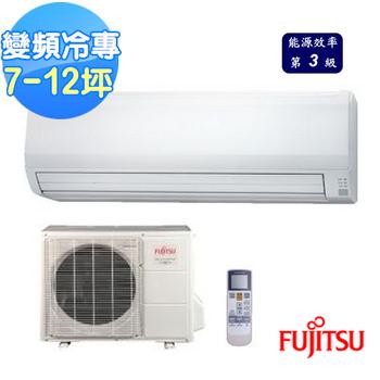 【富士通】7-12坪F系列變頻冷專AOCG63JFT/ASCG63JFTA(含基本安裝)