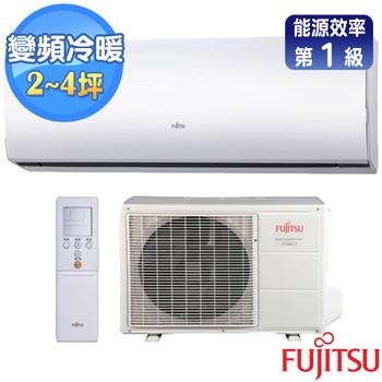 【富士通】2-4坪T系列變頻冷暖AOCG25LTT/ASCG25LTTA(含基本安裝)