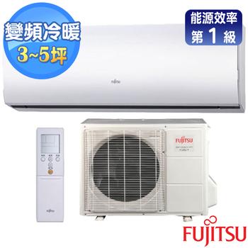 【富士通】3-5坪T系列變頻冷暖AOCG32LTT/ASCG32LTTA(含基本安裝)