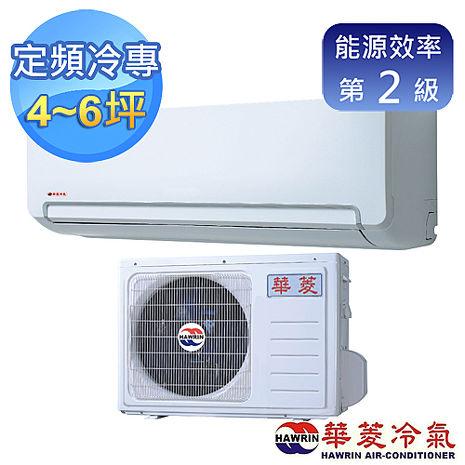 【華菱】4-6坪定頻冷專一對一DTS-36K15VS/DNS-36K15VS(含基本安裝)