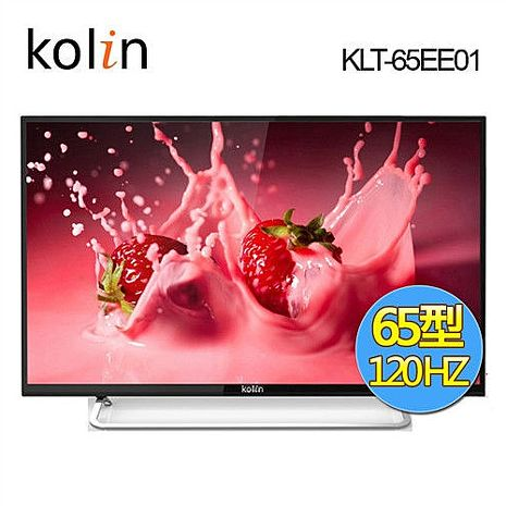 【KOLIN歌林】65吋LED顯示器+視訊盒KLT-65EE01(含基本安裝)