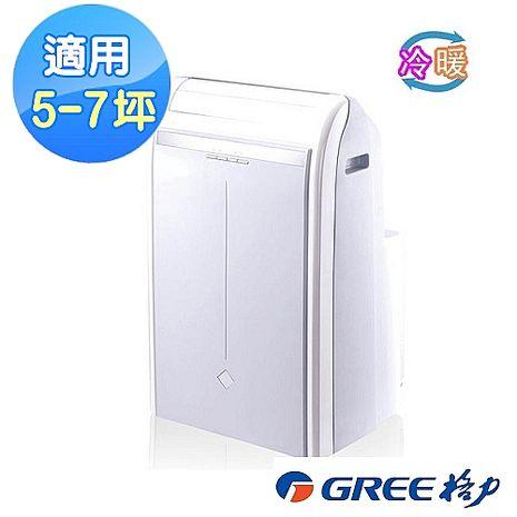 【GREE 格力】冷暖型5-7坪適用移動式空調機(GPH12AE)