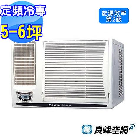 【良峰】5-6坪左吹式窗型冷氣 GTW-292LC(含基本安裝)