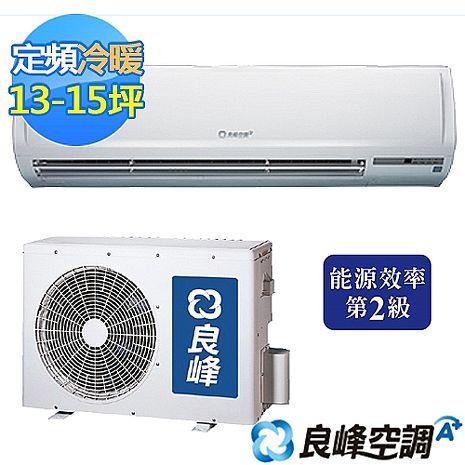 【良峰】13-15坪一對一分離式冷暖氣RXI-852HM/RXO-852H(含基本安裝)