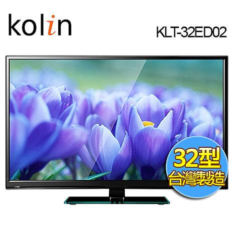 【KOLIN歌林】32吋LED液晶顯示器+視訊盒KLT-32ED02(含運/不安裝)