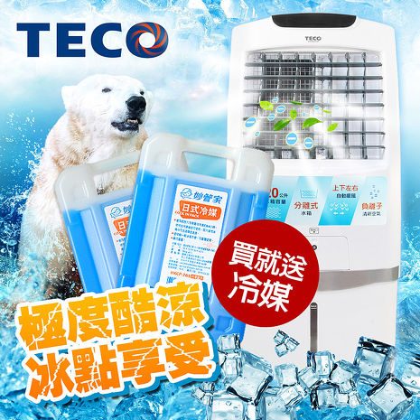 【TECO東元】20公升水冷扇 XYFXA2088(送冰晶片*2)