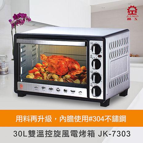 【晶工】30L雙溫控全不鏽鋼旋風烤箱/JK-7303