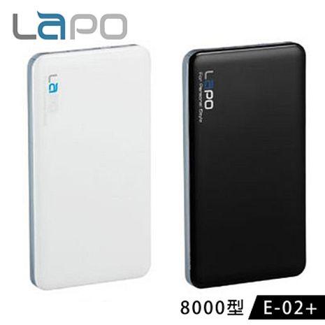 【LAPO】8000mAh輕薄超美型雙輸出行動電源(E-02+)