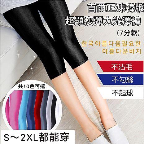 HelloBeauty韓版超顯瘦彈力光澤褲(七分內搭褲)  首爾正妹彈性大尺碼S-2XL都能穿 *一入