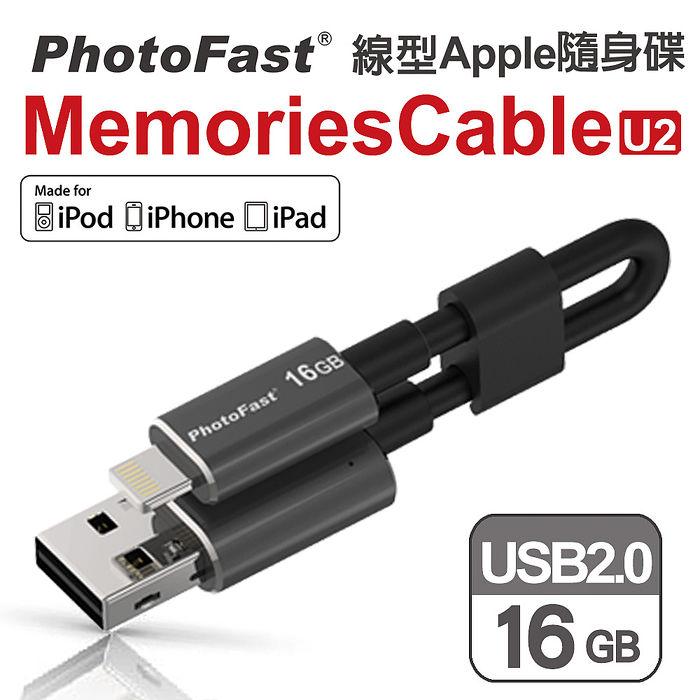 PhotoFast MemoriesCable USB 2.0 16G 線型 iPhone/iPad隨身碟
