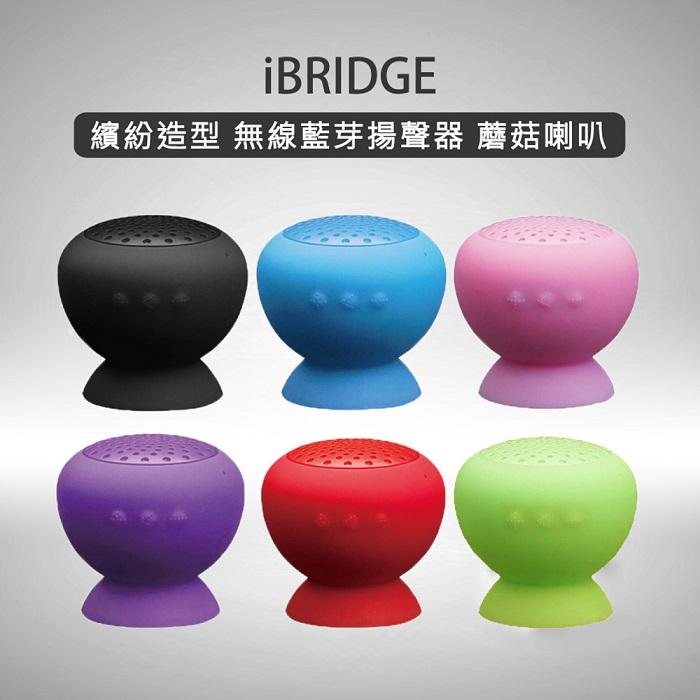 iBRIDGE 繽紛造型 無線藍芽揚聲器 蘑菇喇叭