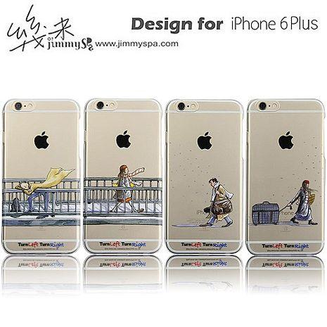 幾米系列《向左走,向右走》 iPhone 6/6s Plus 5.5吋透明背蓋