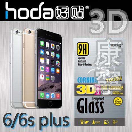 【Mypiece】Hoda 蘋果 Apple iPhone 6+ / 6s+ plus 5.5吋 康寧材質 3D全曲面滿版 鋼化玻璃貼 (附背面亮貼)