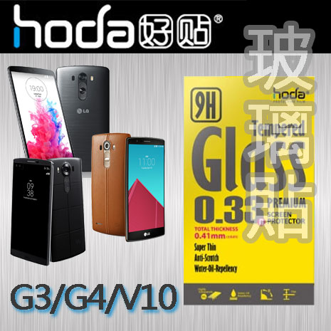 【Mypiece】Hoda LG G3 / G4 / V10 鋼化玻璃貼 (附背面亮貼)