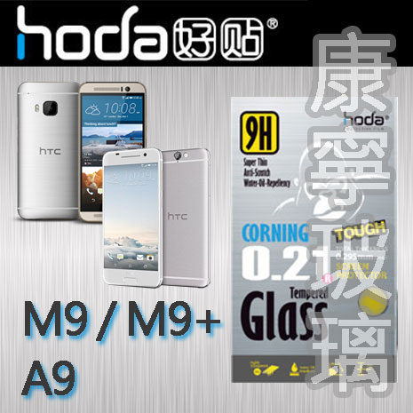 【Mypiece】Hoda HTC One A9 康寧材質 鋼化玻璃貼 0.21